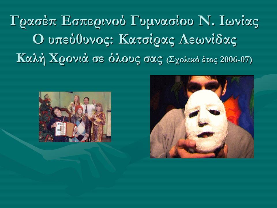 Γρασέπ Εσπερινού Γυμνασίου Ν. Ιωνίας Ο υπεύθυνος: Κατσίρας Λεωνίδας Καλή Χρονιά σε όλους σας ( Σχολικό έτος 2006-07)