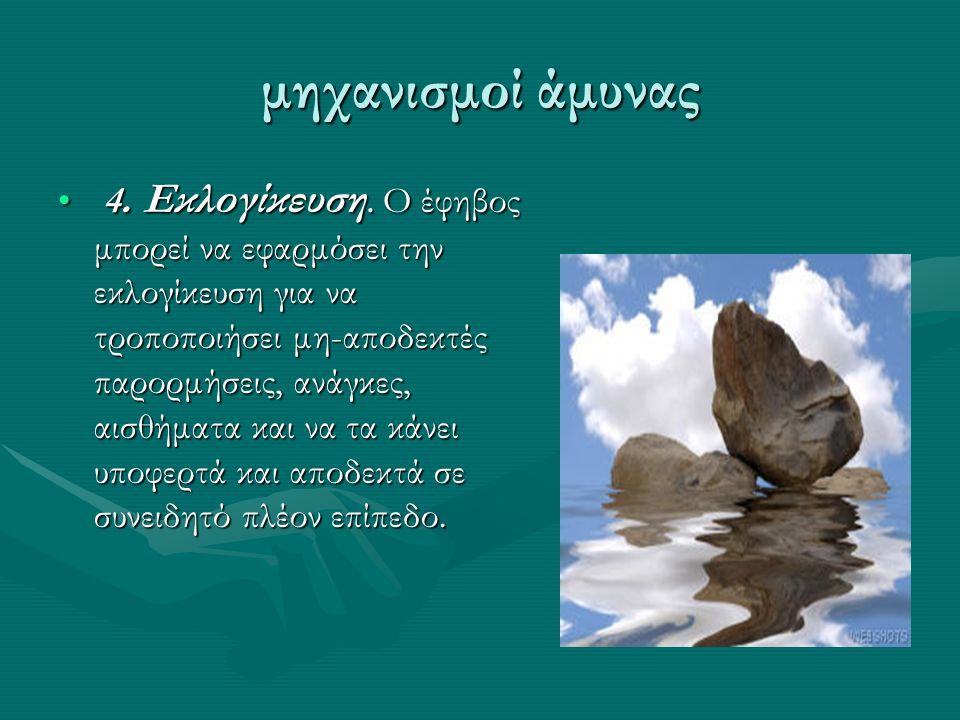 πώς θα αντιμετωπίσουμε το άγχος; Από την εσωτερική μας σταθερότητα και από την ικανότητα μας να αναπτύσσουμε μια εσωτερική αίσθηση ασφάλειας αξιοποιώντας κάθε φορά τα υποστηρικτικά μέσα που διαθέτουμε, σε σχέση με τον εαυτό μας, τους σημαντικούς ανθρώπους στη ζωή μας και το περιβάλλον μας.Από την εσωτερική μας σταθερότητα και από την ικανότητα μας να αναπτύσσουμε μια εσωτερική αίσθηση ασφάλειας αξιοποιώντας κάθε φορά τα υποστηρικτικά μέσα που διαθέτουμε, σε σχέση με τον εαυτό μας, τους σημαντικούς ανθρώπους στη ζωή μας και το περιβάλλον μας.