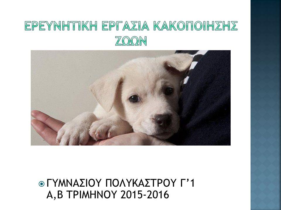  ΓΥΜΝΑΣΙΟΥ ΠΟΛΥΚΑΣΤΡΟΥ Γ'1 Α,Β ΤΡΙΜΗΝΟΥ 2015-2016