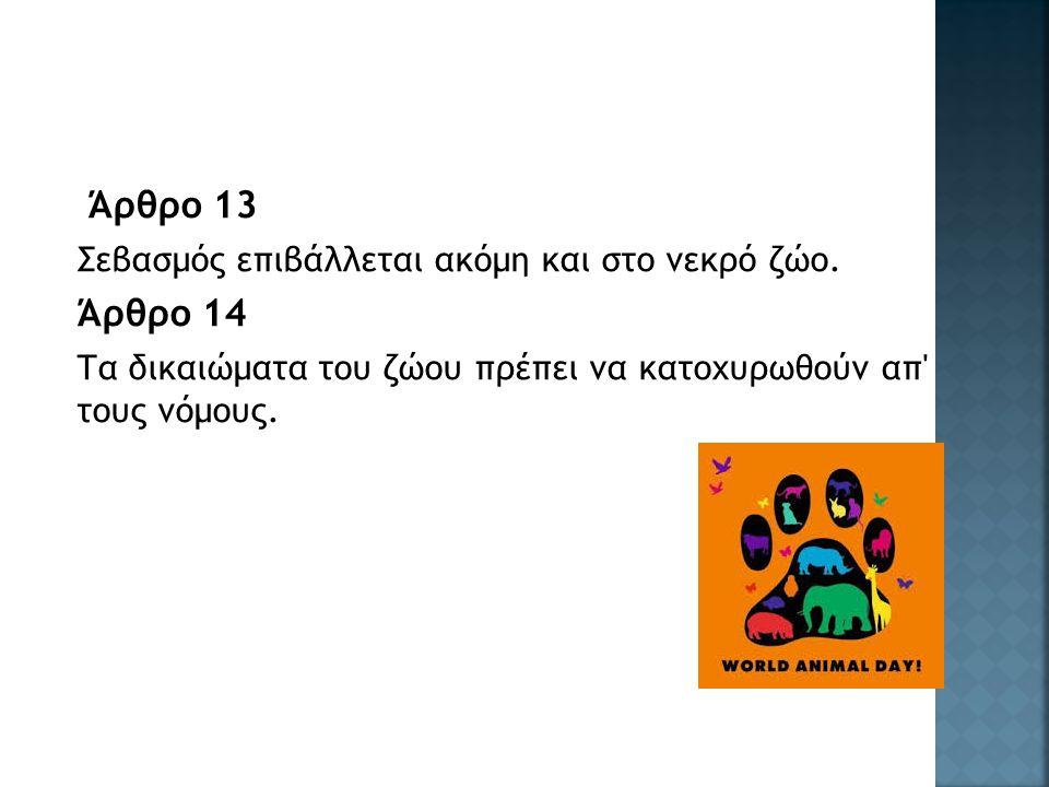 Άρθρο 13 Σεβασμός επιβάλλεται ακόμη και στο νεκρό ζώο.