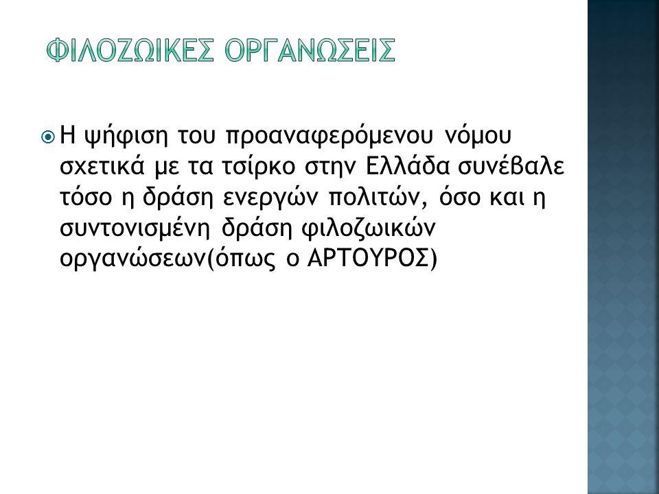  Η ψήφιση του προαναφερόμενου νόμου σχετικά με τα τσίρκο στην Ελλάδα συνέβαλε τόσο η δράση ενεργών πολιτών, όσο και η συντονισμένη δράση φιλοζωικών οργανώσεων(όπως ο ΑΡΤΟΥΡΟΣ)