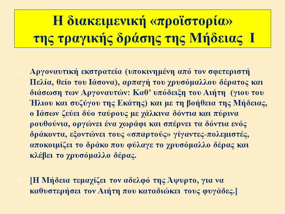 Βοιωτικο- Θεσσαλική παράδοση Κορινθιακή παράδοση Η Μήδεια τον 5 ο αιώνα