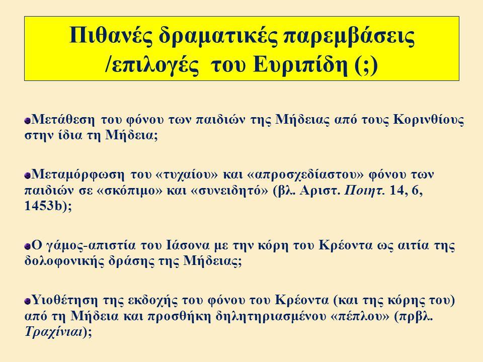 Η διακειμενική «προϊστορία» της τραγικής δράσης της Μήδειας VΙ  Άλλη εκδοχή : Δολοφονία του Κρέοντα ( και της κόρης του ; με δηλητηριασμένο στέφανο ;) και παράδοση των παιδιών στο ναό της Ακραίας Ήρας από τη Μήδεια πριν διαφύγει ( για την Αθήνα ;) - Δολοφονία των παιδιών από τους συγγενείς του Κρέοντα ( ή από Κορινθίους ) και διασπορά της ψευδούς φήμης ότι η Μήδεια δολοφόνησε και τον Κρέοντα και τα παιδιά της ( πρβλ.