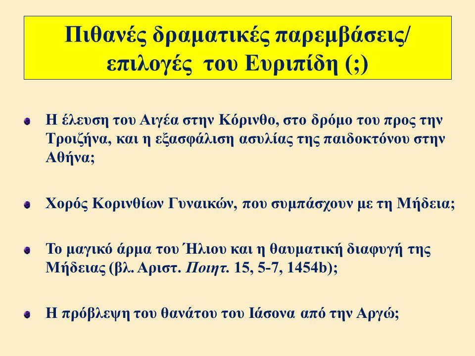 Πιθανές δραματικές παρεμβάσεις /επιλογές του Ευριπίδη (;) Μετάθεση του φόνου των παιδιών της Μήδειας από τους Κορινθίους στην ίδια τη Μήδεια ; Μεταμόρφωση του « τυχαίου » και « απροσχεδίαστου » φόνου των παιδιών σε « σκόπιμο » και « συνειδητό » ( βλ.