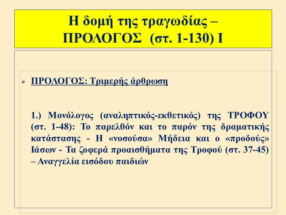 Πιθανές δραματικές παρεμβάσεις/ επιλογές του Ευριπίδη (;) Η έλευση του Αιγέα στην Κόρινθο, στο δρόμο του προς την Τροιζήνα, και η εξασφάλιση ασυλίας της παιδοκτόνου στην Αθήνα ; Χορός Κορινθίων Γυναικών, που συμπάσχουν με τη Μήδεια ; Το μαγικό άρμα του Ήλιου και η θαυματική διαφυγή της Μήδειας (βλ.