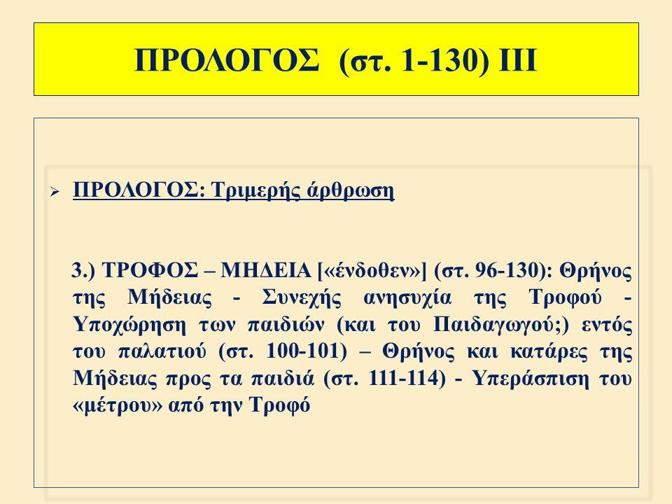 ΠΡΟΛΟΓΟΣ (στ.