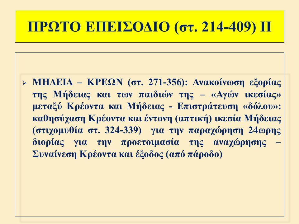 ΠΡΩΤΟ ΕΠΕΙΣΟΔΙΟ (στ. 214-409) Ι  ΧΟΡΟΣ – ΜΗΔΕΙΑ ( στ.