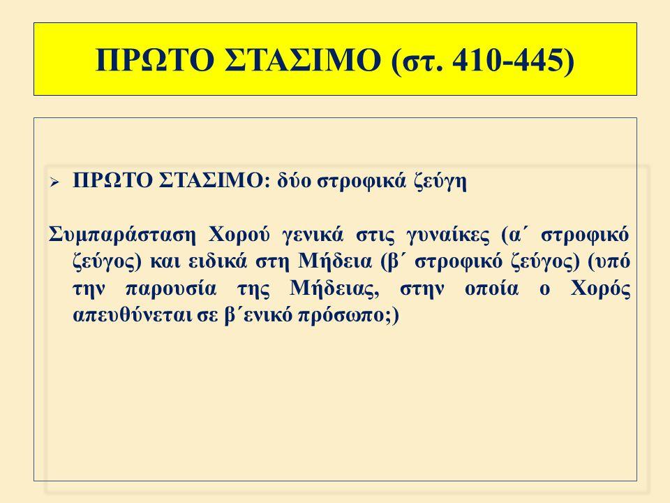 Εικόνα 3: Μήδεια, «Εθνικό Θέατρο», 1942, σκηνοθεσία: Τάκης Μουζενίδης, Μήδεια: Έλσα Βεργή
