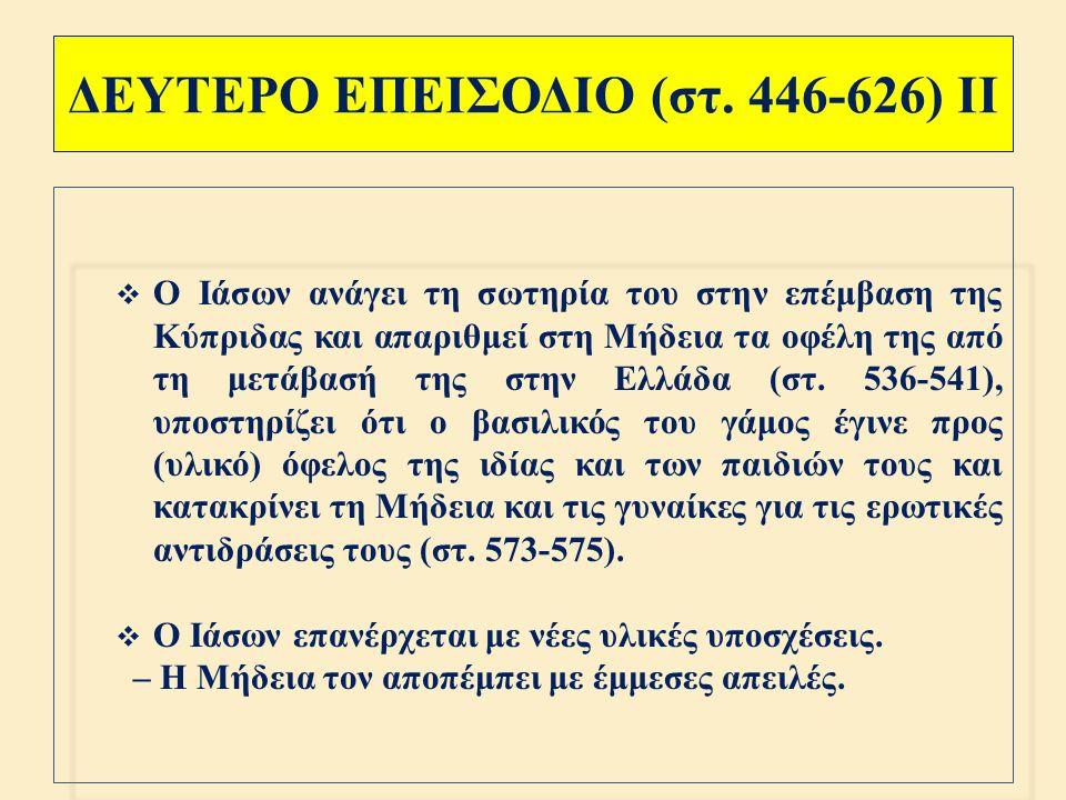 ΔΕΥΤΕΡΟ ΕΠΕΙΣΟΔΙΟ (στ.