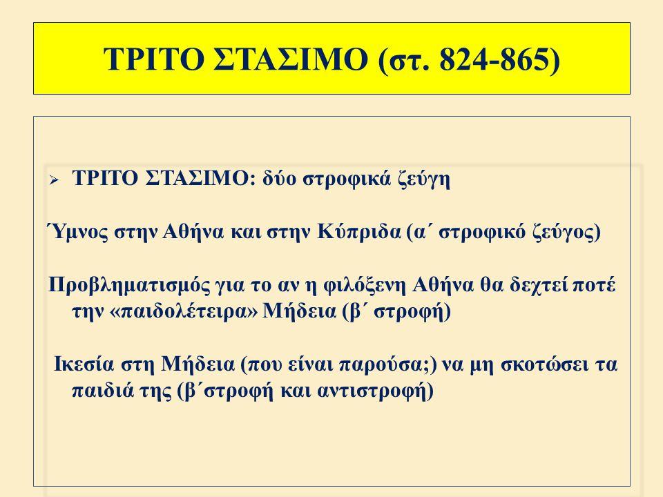 Εικόνα 5: Μήδεια, «Εθνικό Θέατρο», 1993, σκηνοθεσία: Νίκος Χαραλάμπους Μήδεια: Αντιγόνη Βαλάκου