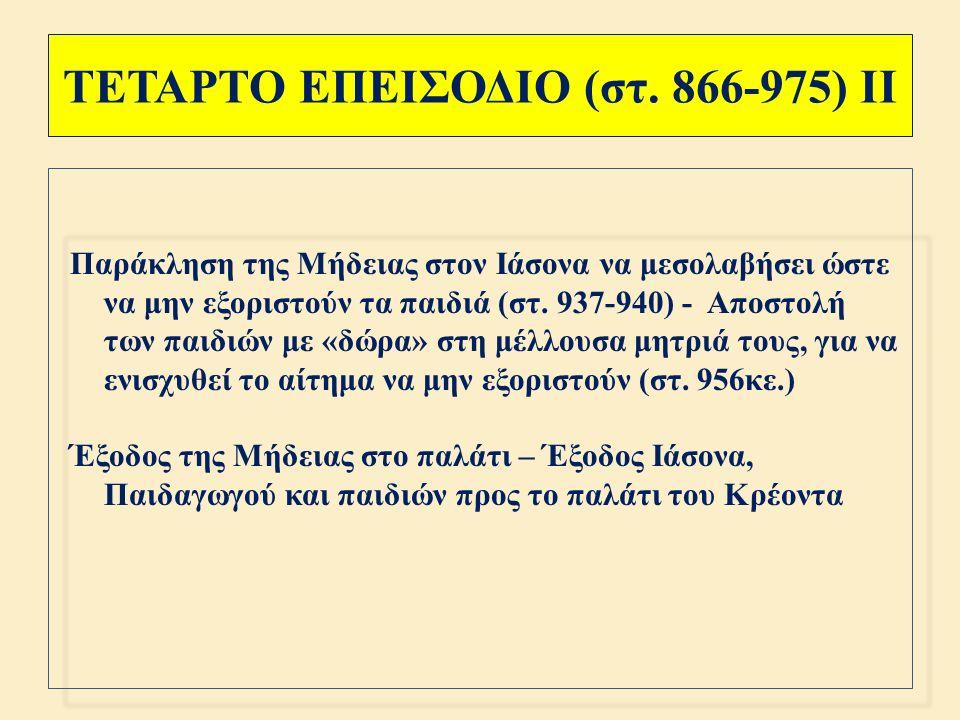 ΤΕΤΑΡΤΟ ΕΠΕΙΣΟΔΙΟ (στ.