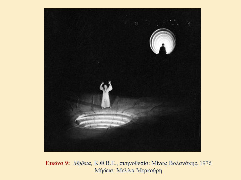 Εικόνα 8: Μήδεια, Κ.Θ.Β.Ε., 1990, σκηνοθεσία: Ανδρέας Βουτσινάς. Μήδεια: Λύδια Φωτοπούλου