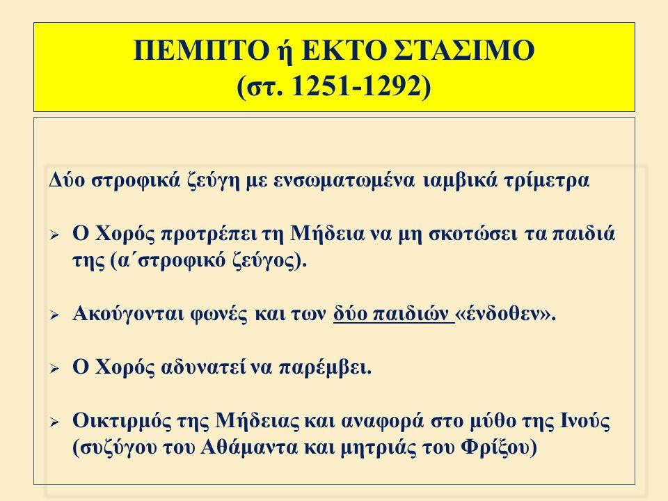 ΠΕΜΠΤΟ ή ΕΚΤΟ ΕΠΕΙΣΟΔΙΟ (στ.