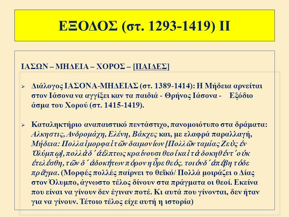 ΕΞΟΔΟΣ (στ. 1293-1419) I ΙΑΣΩΝ – ΜΗΔΕΙΑ – ΧΟΡΟΣ – [ ΠΑΙΔΕΣ ]  Διάλογος ΙΑΣΟΝΑ - ΧΟΡΟΥ ( στ.