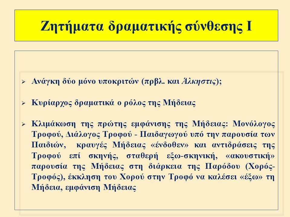 Εικόνα 11: Ναός της Ακραίας Ήρας, βορειοδυτικά του Λουτρακίου, μετά το χωριό της Περαχώρας, στην περιοχή της Λίμνης της Βουλιαγμένης.