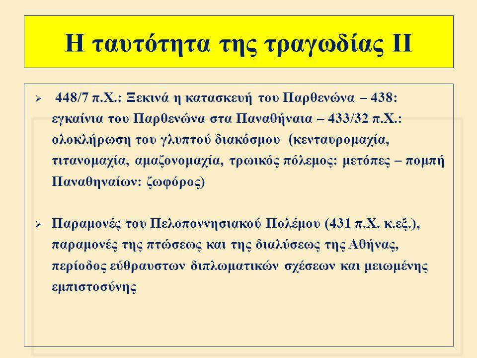 Η ταυτότητα της τραγωδίας ΙΙ  454 π. Χ.: Μεταφορά του συμμαχικού ταμείου στην Αθήνα  451 π.