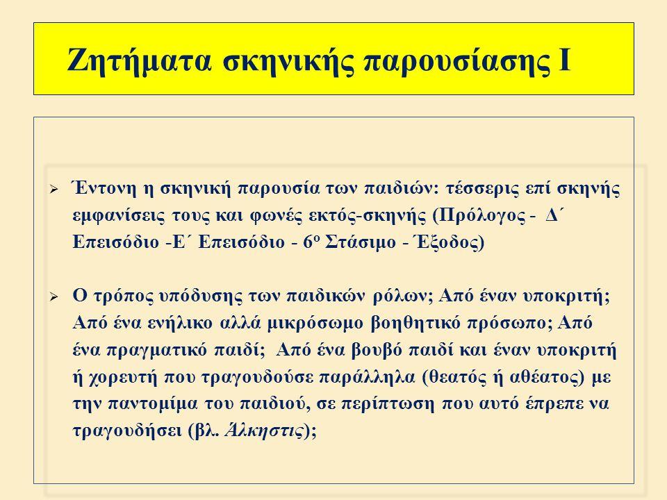 Εικόνα 12: Μήδεια, σκηνοθεσία: Αντώνης Αντύπας, 2011 Μήδεια: Αμαλία Μουτούση – Ιάσων: Χρήστος Λούλης