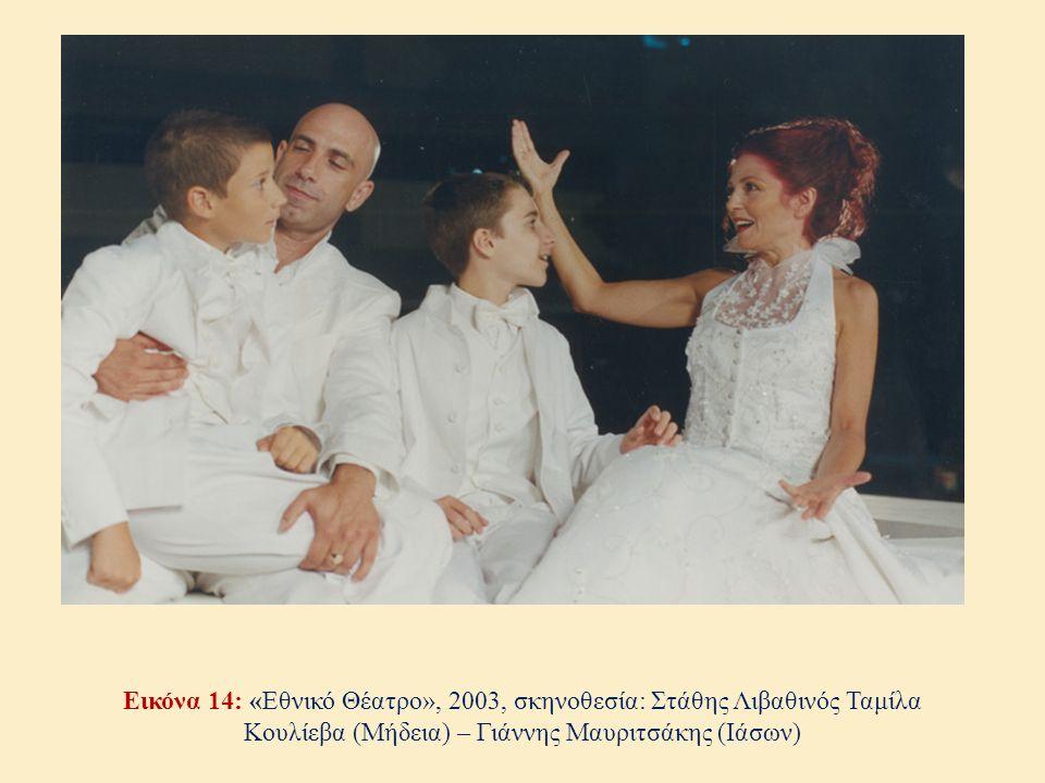 Εικόνα 13: «Θεατρικός Οργανισμός Κύπρου», 1984.