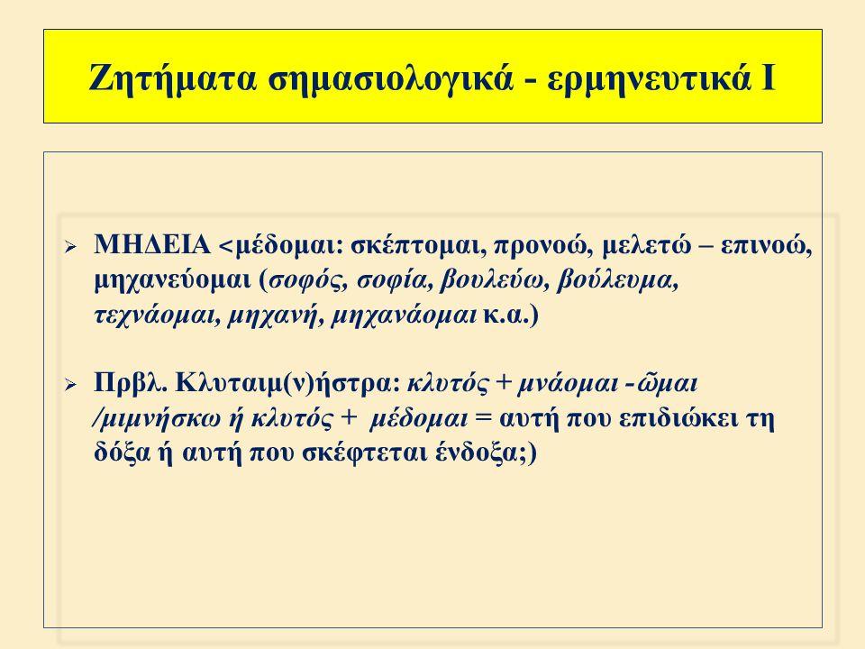 Εικόνα 14: «Εθνικό Θέατρο», 2003, σκηνοθεσία: Στάθης Λιβαθινός Ταμίλα Κουλίεβα (Μήδεια) – Γιάννης Μαυριτσάκης (Ιάσων)