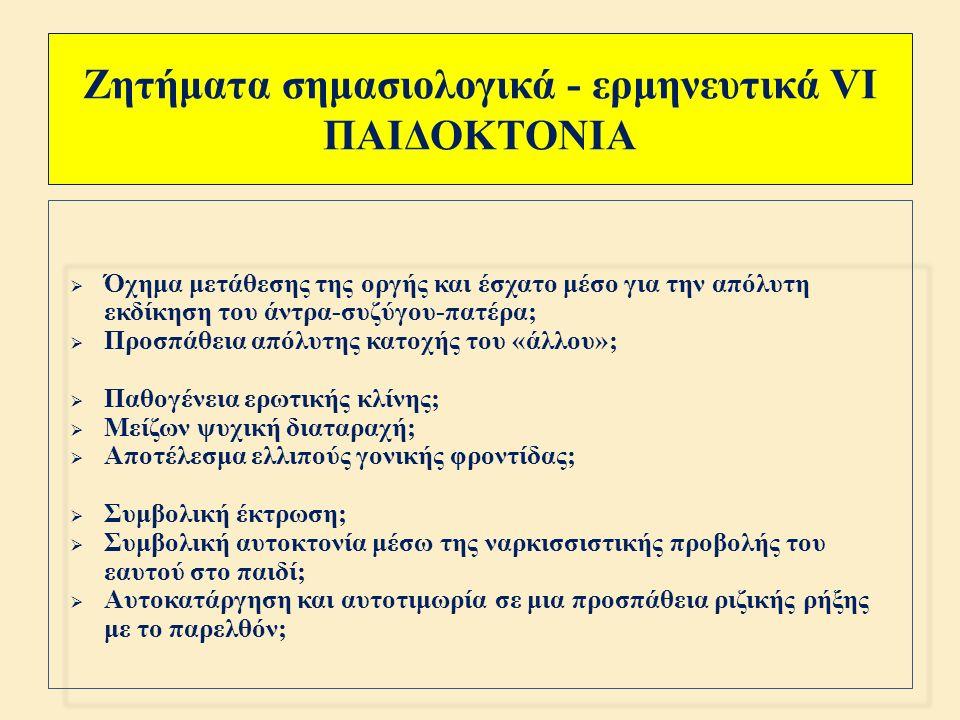Ζητήματα σημασιολογικά - ερμηνευτικά V  ΠΑΙΔΟΚΤΟΝΙΑ : Πράξη φόνου, ποινικά κολάσιμη στην κλασική Αθήνα, ωστόσο μυθικά συνήθης ( Ουρανός, Κρόνος, Λάιος, Ακρίσιος, Πρόκνη, Αλθαία, Αγαύη, Ινώ κ.
