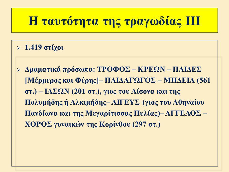 Αθήνα- Σπάρτη Μεγάλη Ελλάδα (Κάτω Ιταλία και Σικελία) Κόρινθος (αριστοκρατικό μέλος της Πελοποννησιακής Συμμαχίας) Επίδαμνος, (ανταγωνίστρια πόλη στο εμπόριο του Ιονίου, αποικία της Κέρκυρας) Κέρκυρα (αριστοκρατική αποικία της Κορίνθου) Ποτίδαια (αποικία της Κορίνθου, υποτελές μέλος της αθηναϊκής συμμαχίας, που αποστάτησε το 432) Μέγαρα (μέλος της Πελοποννησιακής Συμμαχίας, είχε αποστατήσει βίαια από την Αθηναϊκή Συμμαχία το 446 )