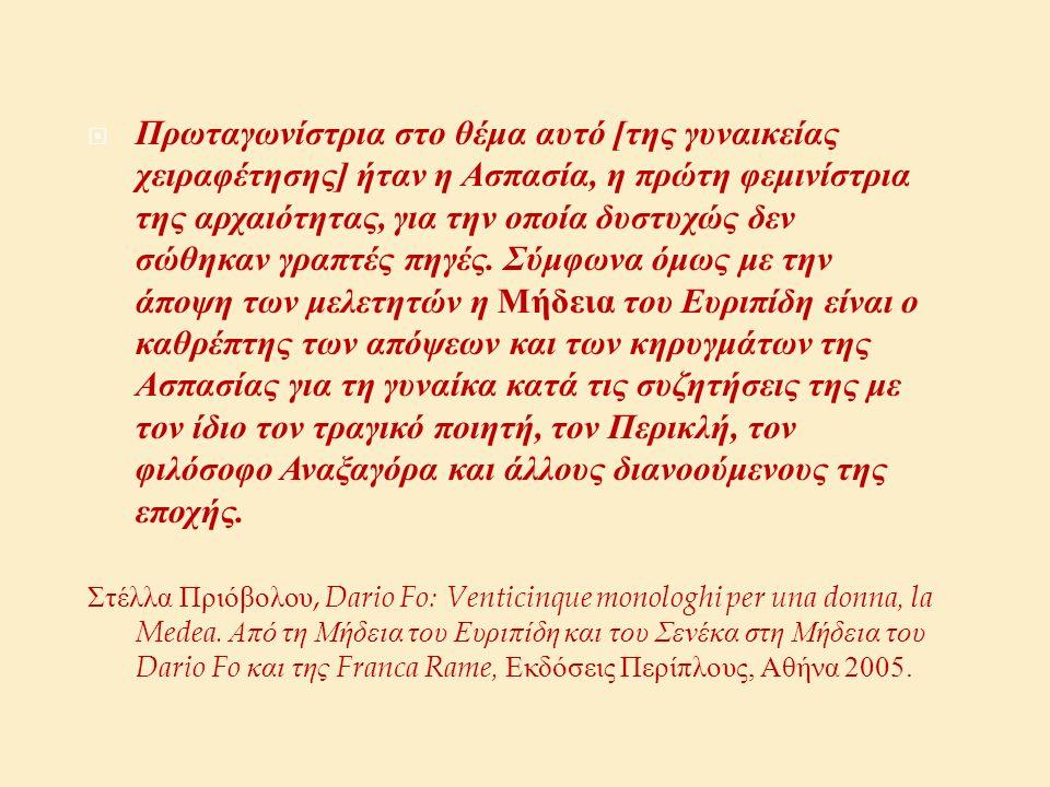 Ζητήματα σημασιολογικά - ερμηνευτικά X  Έως ποιο σημείο ο Ευριπίδης αντανακλά ή ανατρέπει τις ιδεολογικές αντιλήψεις του κοινού του αναφορικά με την ελληνικότητα / βαρβαρότητα και το ανδρικό / γυναικείο φύλο ;