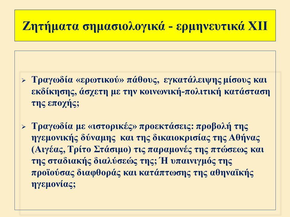 Ζητήματα σημασιολογικά - ερμηνευτικά XI  Ιδανικός συγγραφέας : σύνθετες και μεταβαλλόμενες αντιδράσεις, απουσία ηθικής βεβαιότητας και ηθικής - γνωστικής υπεροψίας  Ιδανικός θεατής : πολλαπλές προοπτικές με την πάροδο του χρόνου, διχοτομημένη προοπτική σε μεμονωμένες στιγμές