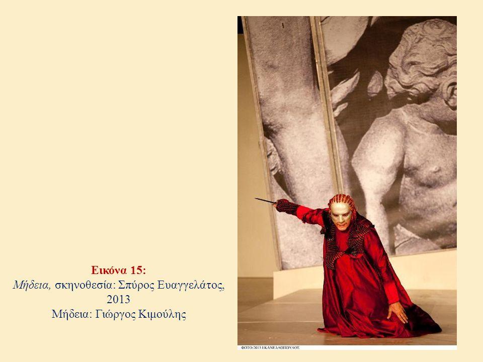 Ζητήματα σημασιολογικά - ερμηνευτικά XIII  Κυριαρχία « μίσους », έντονη δυσπιστία και αντιπαλότητα μεταξύ « αυτού » και « ετέρου » - Έντονη αντιπαλότητα της Αθήνας με την Κόρινθο  Αρνητική παρουσίαση των Κορινθίων ( που εξισώνονται με την ακραία βάρβαρη Μήδεια ) ή απαλλαγή τους από το κατά παράδοση έγκλημά τους και μετάθεσή του σε μια ακραία βάρβαρη γυναίκα ( βλ.