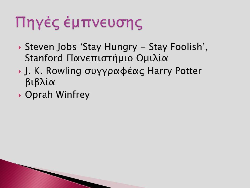  Steven Jobs 'Stay Hungry - Stay Foolish', Stanford Πανεπιστήμιο Ομιλία  J.