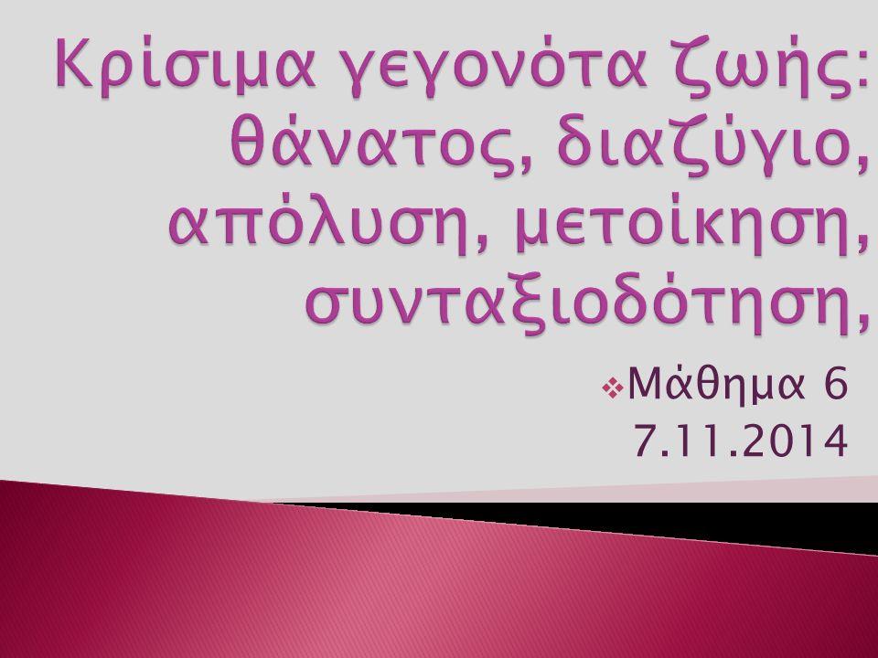  Μάθημα 6 7.11.2014
