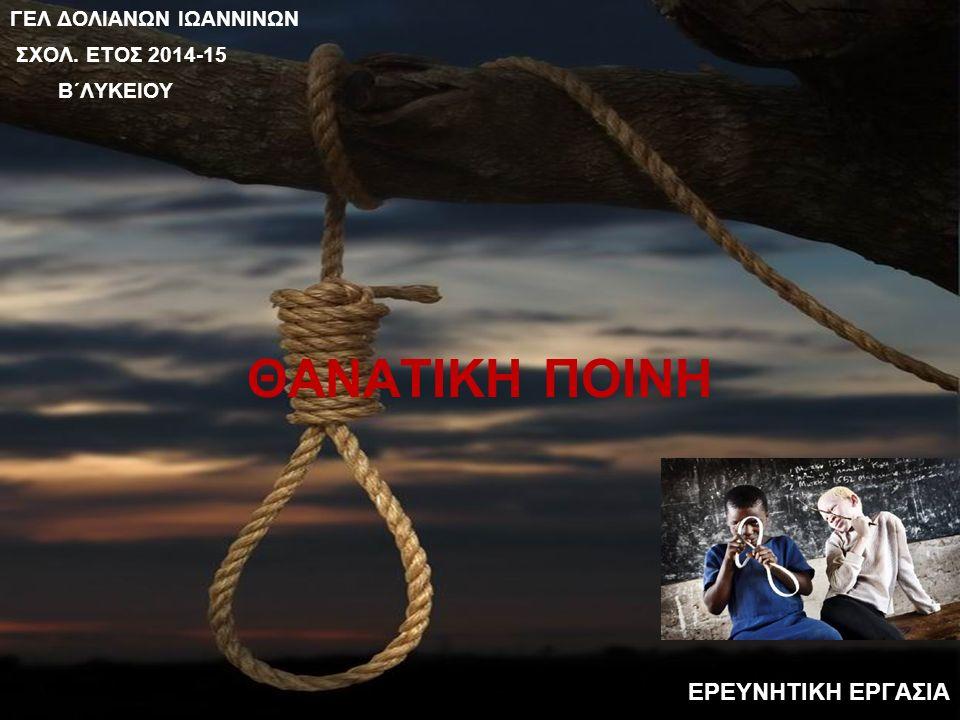  Στην Ελλάδα αλλά και σε όλη την Ευρώπη η θανατική ποινή δεν αποτελεί πλέον νομικό ζήτημα.