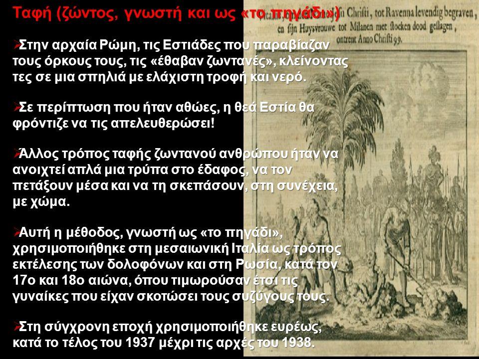 Ταφή (ζώντος, γνωστή και ως «το πηγάδι»)  Στην αρχαία Ρώμη, τις Εστιάδες που παραβίαζαν τους όρκους τους, τις «έθαβαν ζωντανές», κλείνοντας τες σε μια σπηλιά με ελάχιστη τροφή και νερό.
