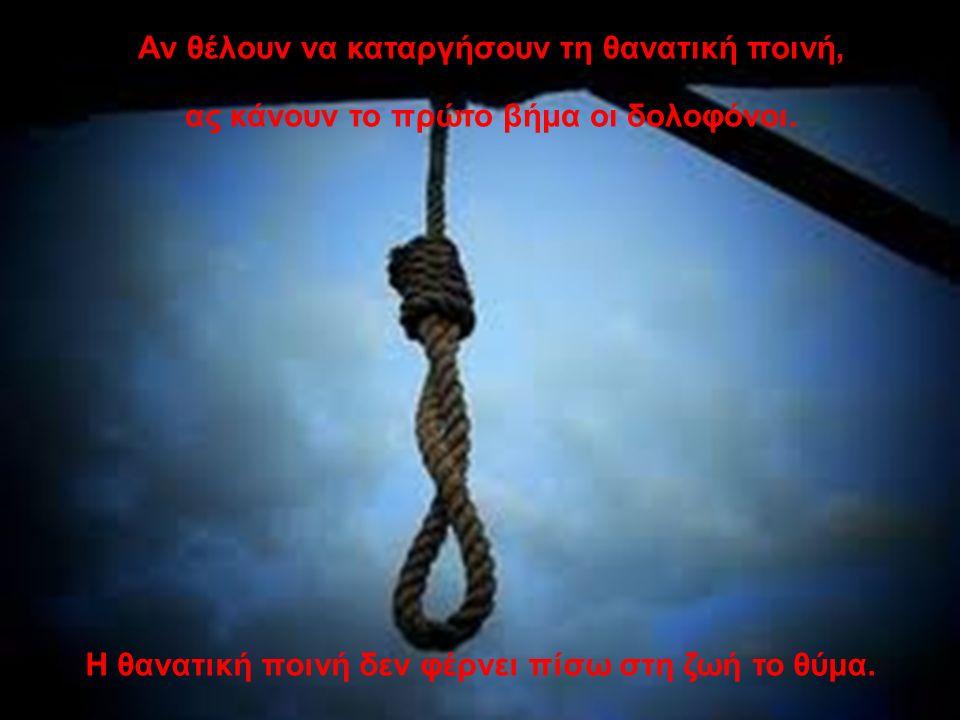 Η θανατική ποινή δεν φέρνει πίσω στη ζωή το θύμα.