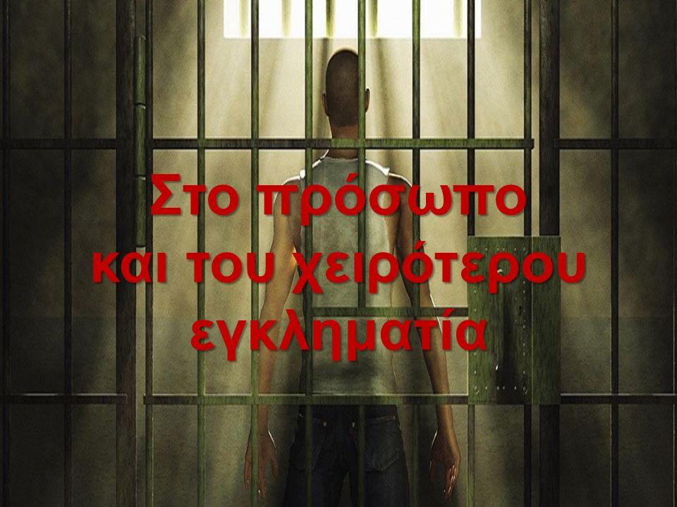 Στο πρόσωπο και του χειρότερου εγκληματία