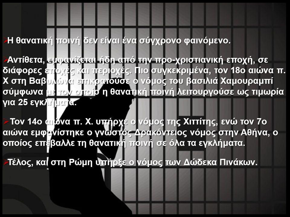  Μπορεί αυτές να μην απαγόρευαν την θανατική ποινή, αλλά η χρήση της περιορίστηκε ή εξαλείφθηκε σε πολλές χώρες.