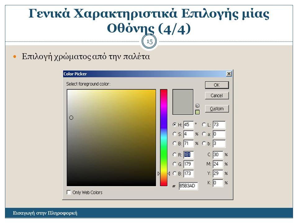 Γενικά Χαρακτηριστικά Επιλογής μίας Οθόνης (4/4) Εισαγωγή στην Πληροφορκή 15 Επιλογή χρώματος από την παλέτα