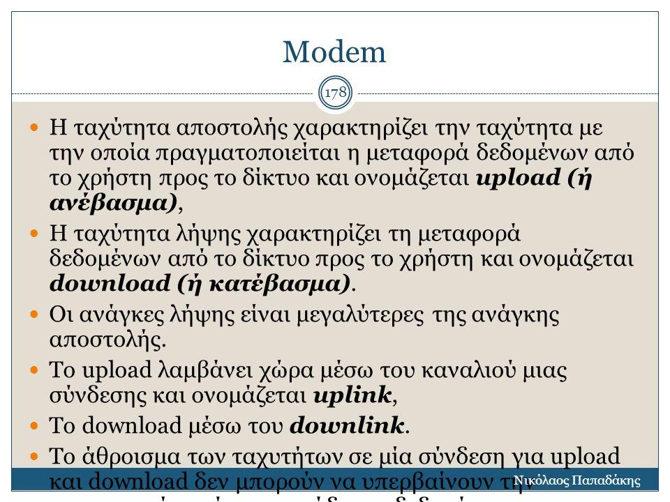 Modem Όταν η διασύνδεση ενός δικτύου με άλλα δίκτυα ή το διαδίκτυο γίνεται μέσω τηλεφωνικής γραμμής, χρειάζεται το απαιτούμενο modem.