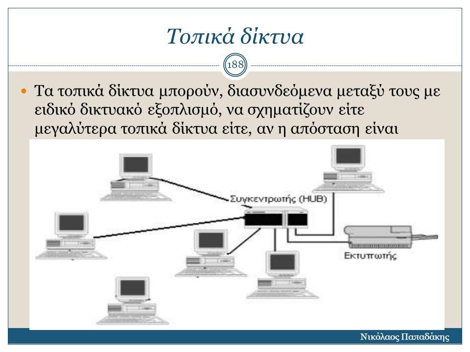 Τοπολογίες τοπικών δικτύων Τοπολογία δικτύου ονομάζεται η μορφή της σύνδεσης μεταξύ των υπολογιστών (ή των κόμβων γενικότερα) που απαρτίζουν ένα δίκτυο.