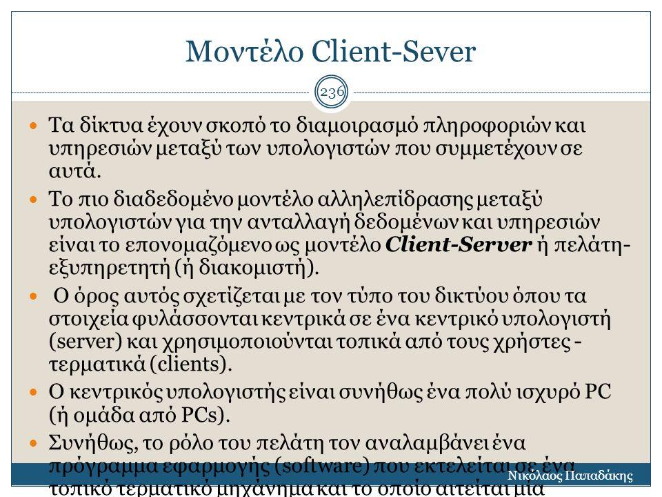 Μοντέλο Client-Sever Τα δίκτυα έχουν σκοπό το διαμοιρασμό πληροφοριών και υπηρεσιών μεταξύ των υπολογιστών που συμμετέχουν σε αυτά. Το πιο διαδεδομένο