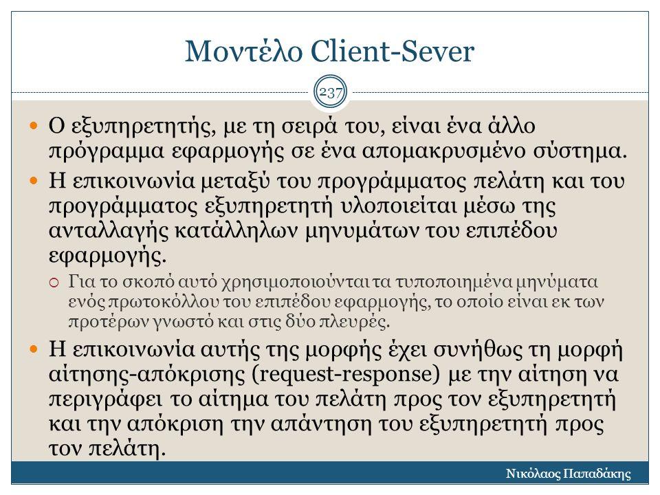 Μοντέλο Client-Sever Ο εξυπηρετητής, με τη σειρά του, είναι ένα άλλο πρόγραμμα εφαρμογής σε ένα απομακρυσμένο σύστημα. Η επικοινωνία μεταξύ του προγρά