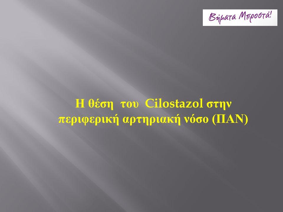 Η θέση του Cilostazol στην περιφερική αρτηριακή νόσο ( ΠΑΝ )