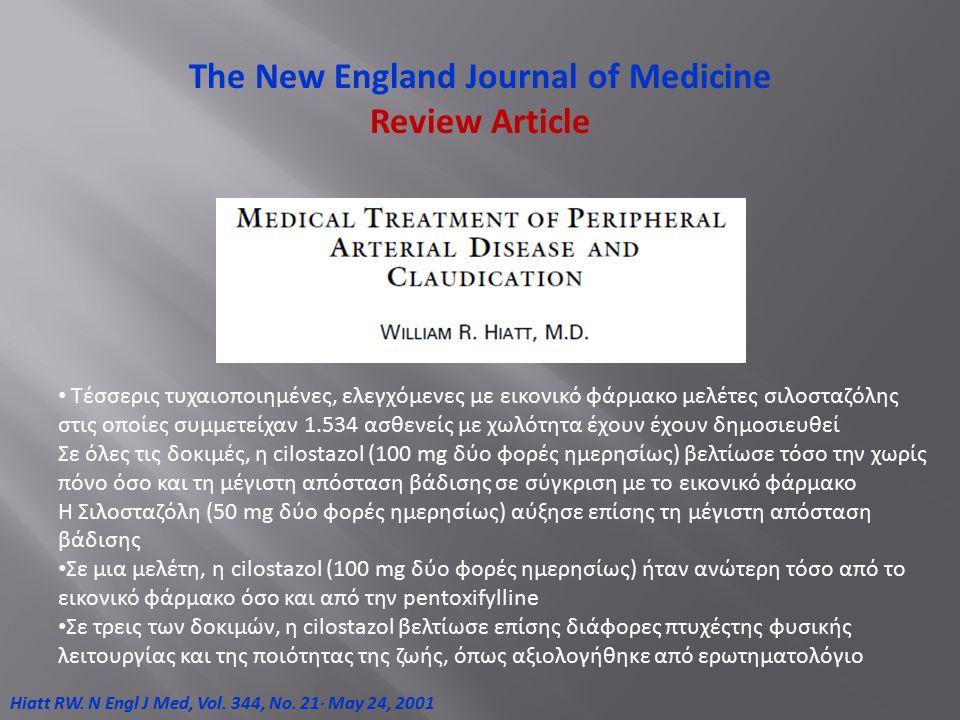 The New England Journal of Medicine Review Article Τέσσερις τυχαιοποιημένες, ελεγχόμενες με εικονικό φάρμακο μελέτες σιλοσταζόλης στις οποίες συμμετείχαν 1.534 ασθενείς με χωλότητα έχουν έχουν δημοσιευθεί Σε όλες τις δοκιμές, η cilostazol (100 mg δύο φορές ημερησίως) βελτίωσε τόσο την χωρίς πόνο όσο και τη μέγιστη απόσταση βάδισης σε σύγκριση με το εικονικό φάρμακο Η Σιλοσταζόλη (50 mg δύο φορές ημερησίως) αύξησε επίσης τη μέγιστη απόσταση βάδισης Σε μια μελέτη, η cilostazol (100 mg δύο φορές ημερησίως) ήταν ανώτερη τόσο από το εικονικό φάρμακο όσο και από την pentoxifylline Σε τρεις των δοκιμών, η cilostazol βελτίωσε επίσης διάφορες πτυχέςτης φυσικής λειτουργίας και της ποιότητας της ζωής, όπως αξιολογήθηκε από ερωτηματολόγιο Hiatt RW.