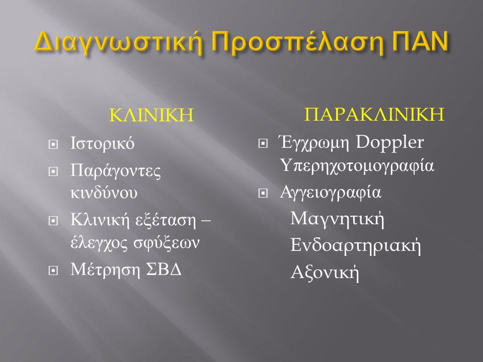  Μέτρηση των συστολικών πιέσεων με Doppler 1,2  Υπολογισμός των υψηλότερων συστολικών πιέσεων στα σφυρά και τον βραχίονα 1,2 1.