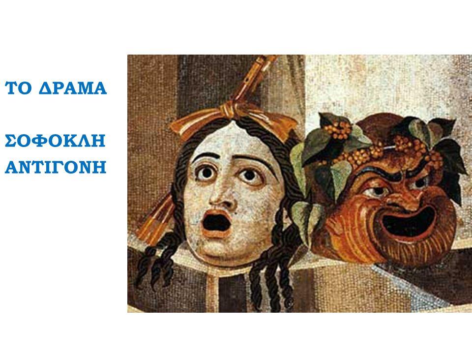 Ο Αριστοτέλης στην Ποιητική του (1448b-24 κ.ε) δίνει τον ακόλουθο ορισμό της τραγωδίας: Ἔστιν οὖν τραγῳδία μίμησις πράξεως σπουδαίας καὶ τελείας, μέγεθος ἐχούσης, ἡδυσμένῳ λόγῳ, χωρὶς ἑκάστῳ τῶν εἰδῶν ἐν τοῖς μορίοις, δρώντων καὶ οὐ δι ἀπαγγελίας, δι ἐλέου καὶ φόβου περαίνουσα τὴν τῶν τοιούτων παθημάτων κάθαρσιν.