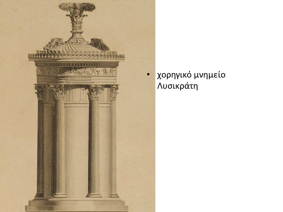 χορηγικό μνημείο Λυσικράτη