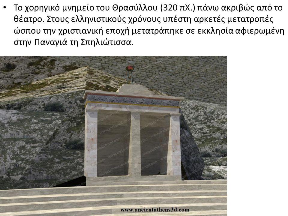 Το χορηγικό μνημείο του Θρασύλλου (320 πΧ.) πάνω ακριβώς από το θέατρο. Στους ελληνιστικούς χρόνους υπέστη αρκετές μετατροπές ώσπου την χριστιανική επ