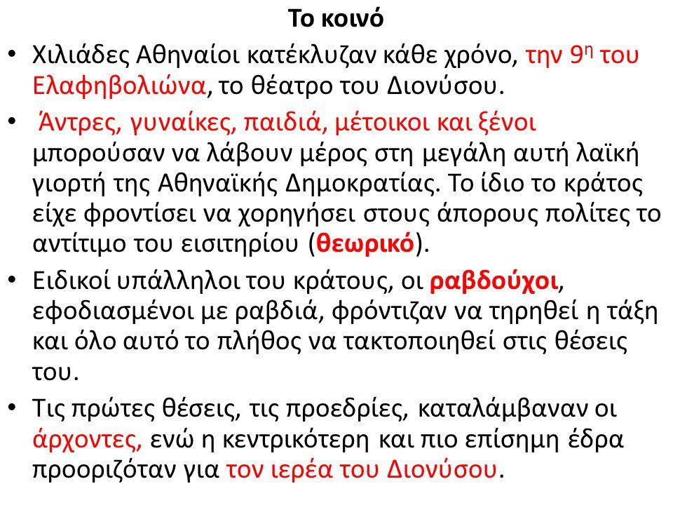 Το κοινό Χιλιάδες Αθηναίοι κατέκλυζαν κάθε χρόνο, την 9 η του Ελαφηβολιώνα, το θέατρο του Διονύσου. Άντρες, γυναίκες, παιδιά, μέτοικοι και ξένοι μπορο