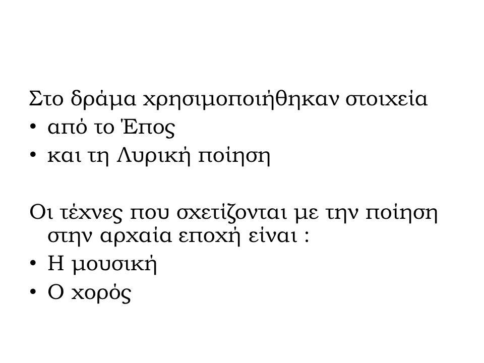 Στο δράμα χρησιμοποιήθηκαν στοιχεία από το Έπος και τη Λυρική ποίηση Οι τέχνες που σχετίζονται με την ποίηση στην αρχαία εποχή είναι : Η μουσική Ο χορ