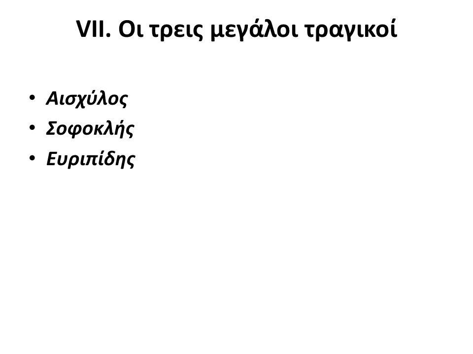 VII. Οι τρεις μεγάλοι τραγικοί Αισχύλος Σοφοκλής Ευριπίδης