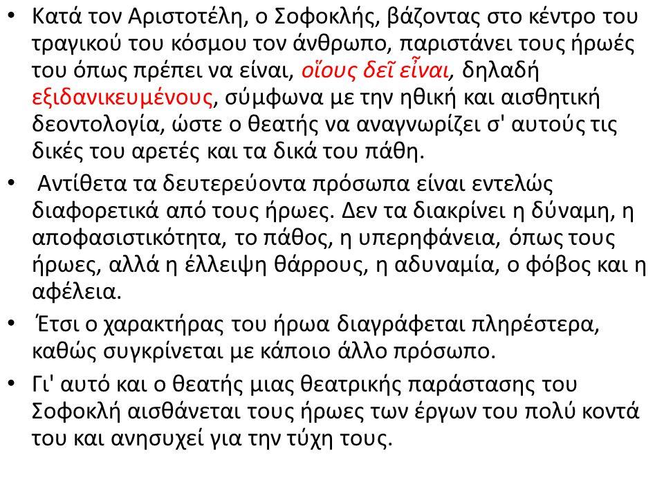 Κατά τον Αριστοτέλη, ο Σοφοκλής, βάζοντας στο κέντρο του τραγικού του κόσμου τον άνθρωπο, παριστάνει τους ήρωές του όπως πρέπει να είναι, οἵους δεῖ εἶ